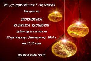 pokana_22_12_2016